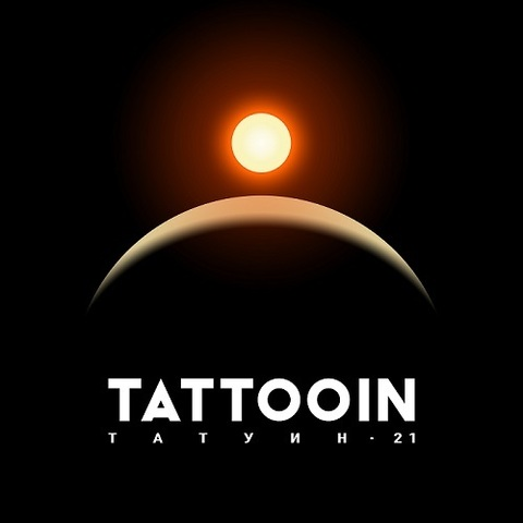 TattooIN – Татуин-21 (Digital) (2021)
