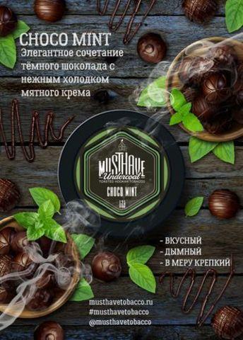 Табак Must Have Choco Mint Шоколад С Мятой 125 гр