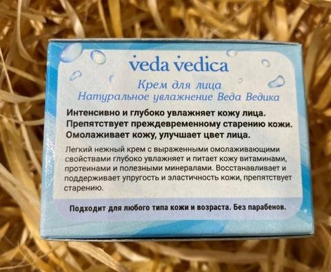 Крем д/лица натур.увлажнение VEDA VEDICA, 50 г