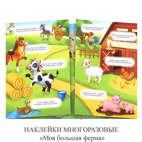 НАКЛЕЙКИ МНОГОРАЗОВЫЕ «Моя большая ферма»