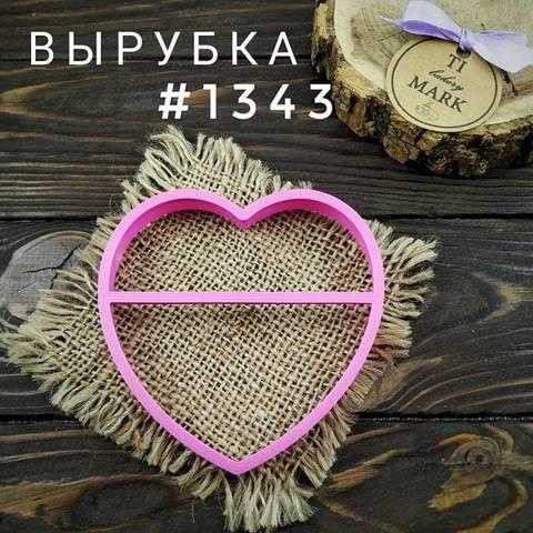 Вырубка №1343 - Сердце