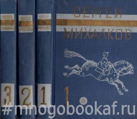 Михалков. Собрание сочинений в 3 томах