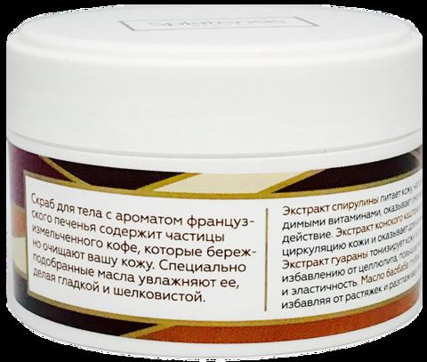 Splatensis Скраб-детокс для тела со спирулиной Кофейный десерт, 100 мл