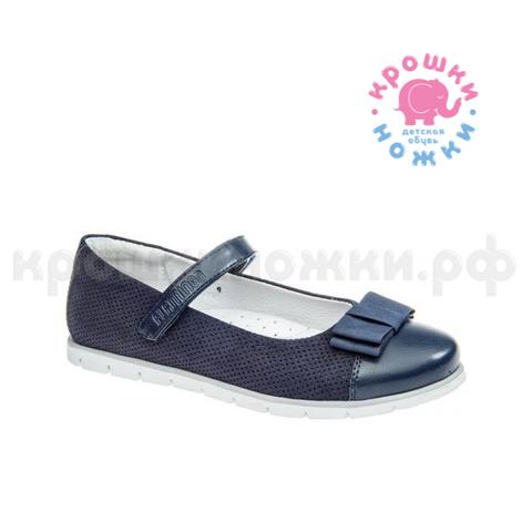 Туфли синие перфорация  Фламинго (ТРК ГагаринПарк)
