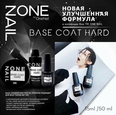 База ONENAIL Base Coat Hard 15мл
