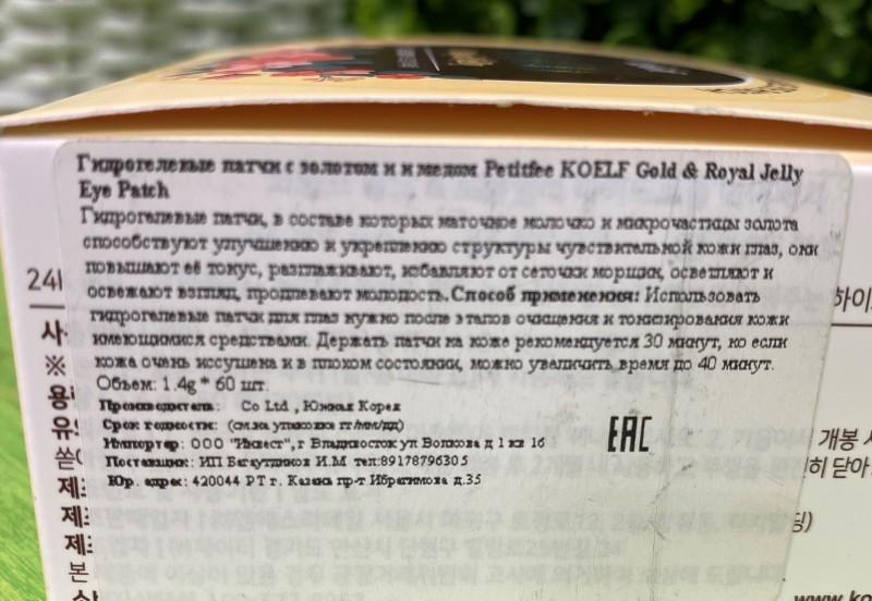 Гидрогелевые патчи для кожи вокруг глаз с золотом и маточным молочком Petitfee Koelf 60шт