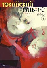 Токийский гуль:re. Книга 3