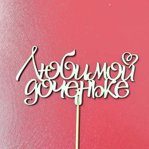 Топпер ДекорКоми из дерева, надпись на палочке Любимой доченьке 2