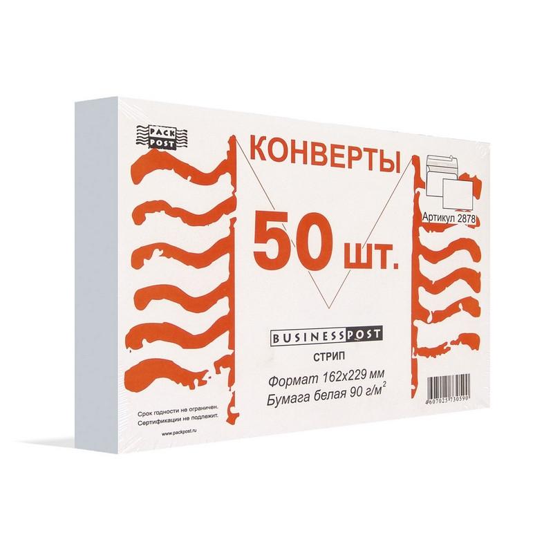 Конверт BusinessPost C5 90 г/кв.м белый стрип с внутренней запечаткой (50 штук в упаковке)