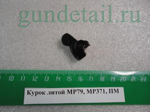 Курок литой ПМ, МР79, МР371, МР411