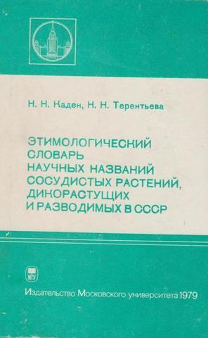 Этимологический словарь научных названий сосудистых растений, дикорастущих и разводимых в СССР