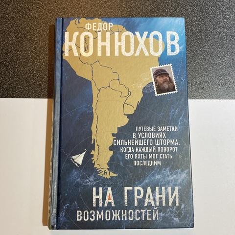 Федор Конюхов  На грани возможностей (rebook)