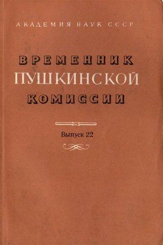 Временник Пушкинской комиссии.  Вып.  22