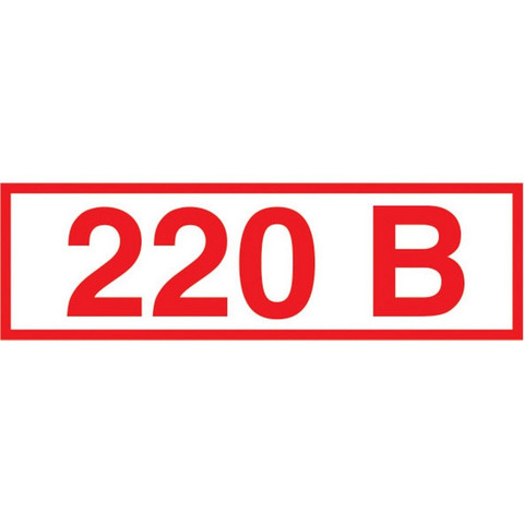 Знак безопасности Z05 Указатель напряжения 220В (пленка 50х20) уп.10шт