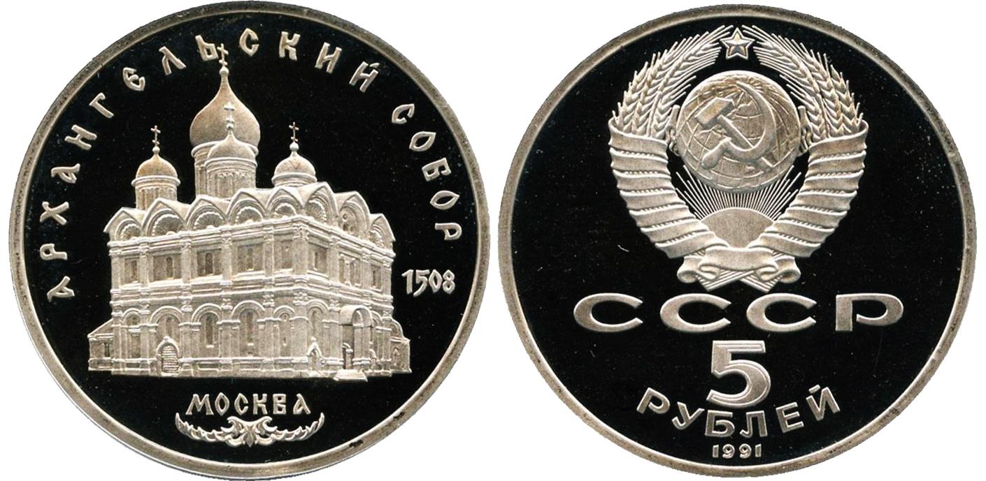 (Proof) 5 рублей 1991 г. Архангельский собор