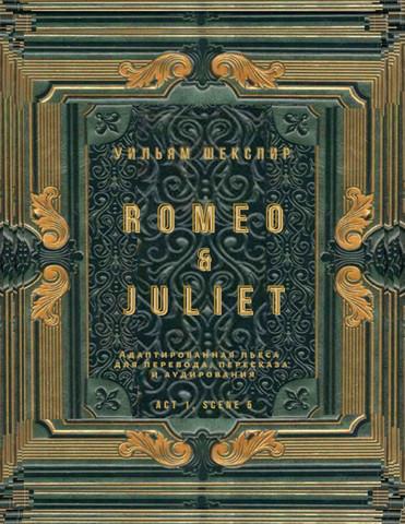 Romeo & Juliet. Act 1, scene 5. Адаптированная пьеса для перевода, пересказа и аудирования