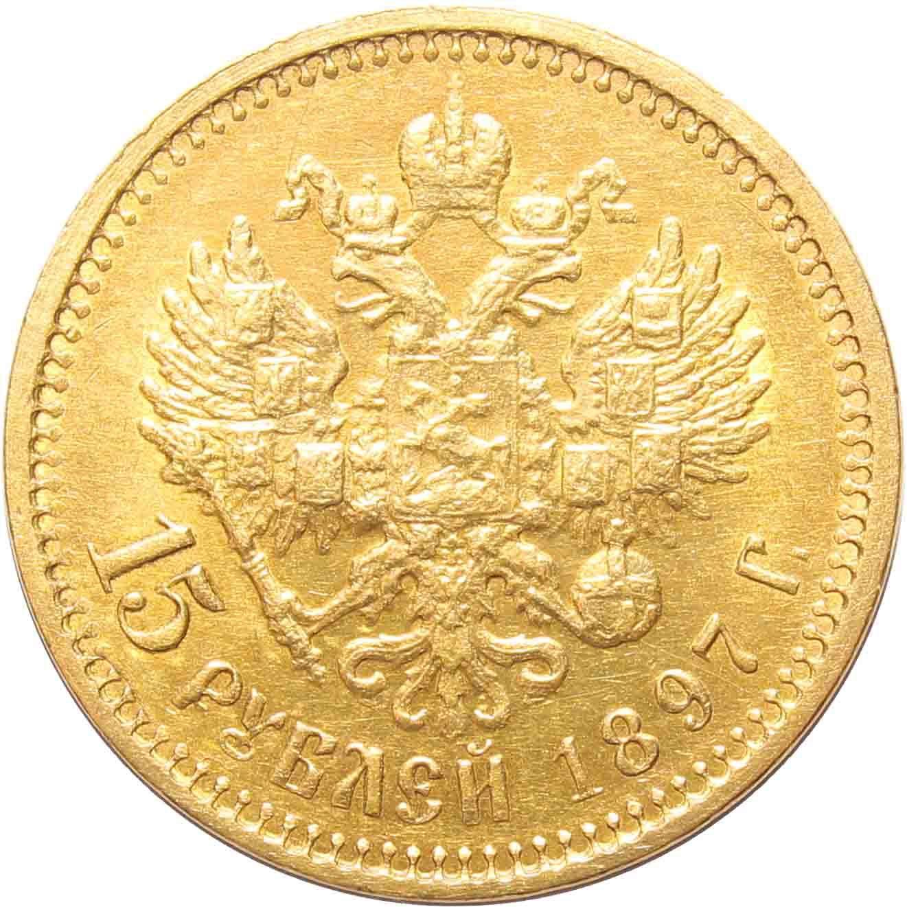 15 рублей. АГ. Николай II. 1897 год. XF