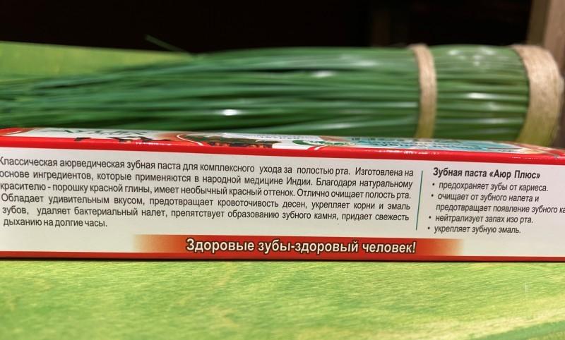Зубная паста Варджраданти и Гвоздика Ayur Plus 100г
