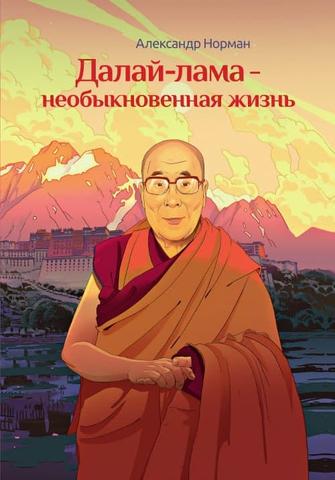 Далай-лама – необыкновенная жизнь