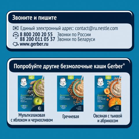 Безмолочная каша Gerber ® «Овсяная»