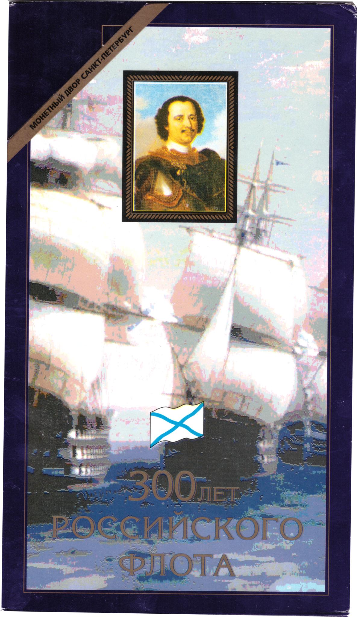 """Набор монет в буклете """"300 лет Российскому Флоту 1996 год"""""""