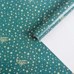 Бумага упаковочная глянцевая, «Все желания сбудутся», золотые звезды, 70 × 100 см, 1 лист.