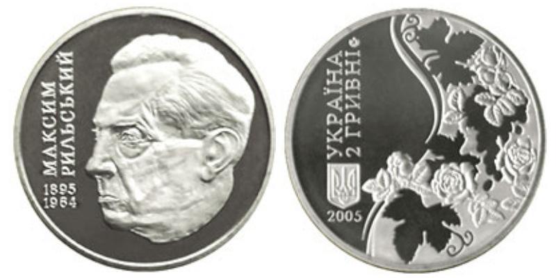 2 гривны Максим Рыльский 2005 год