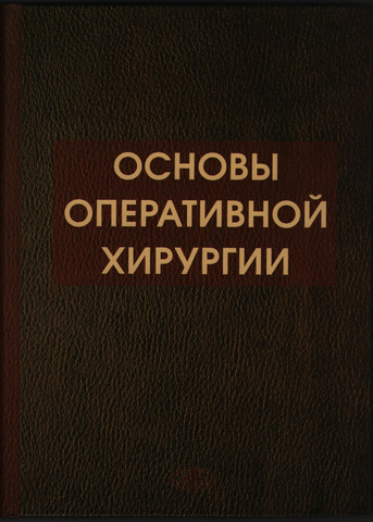 Основы оперативной хирургии. Руководство/ под ред. С.А.Симбирцева