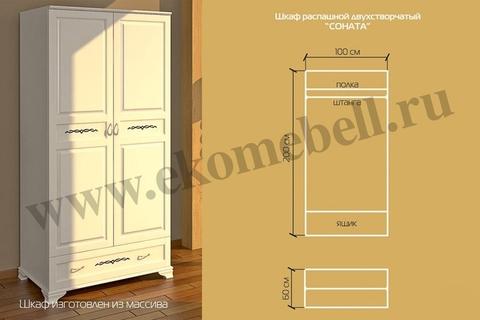 Шкаф распашной двухстворчатый белый «Соната»