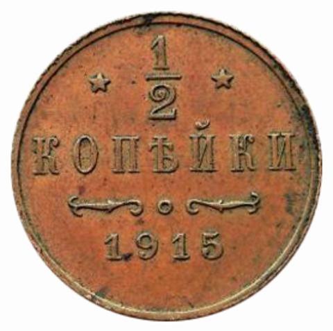 1/2 копейки. Николай II. 1915 год.  XF+