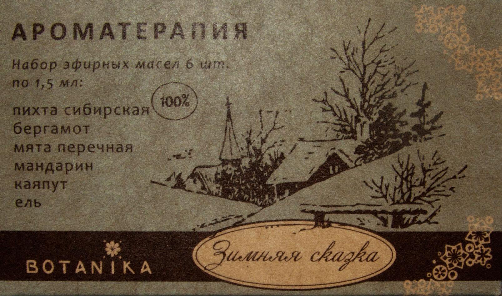 Набор эфирных масел Зимняя сказка