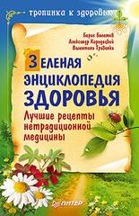 Зеленая энциклопедия здоровья. Лучшие рецепты нетрадиционной медицины