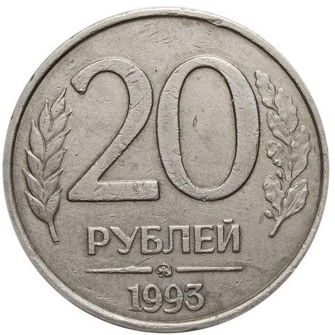 20 рублей ММД 1993 года (немагнитная). XF-
