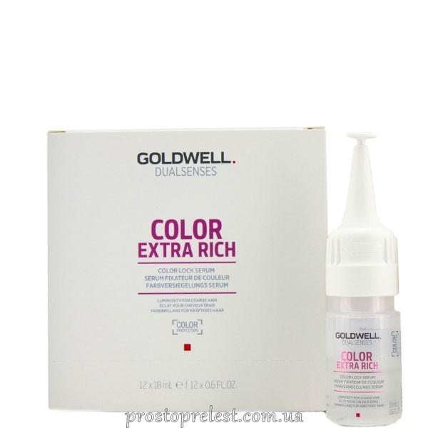 Goldwell Dualsenses Color Extra Rich Lock Serum - Сироватка для фарбованого волосся