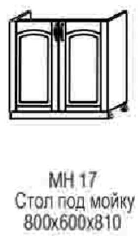 стол под мойку МН-17