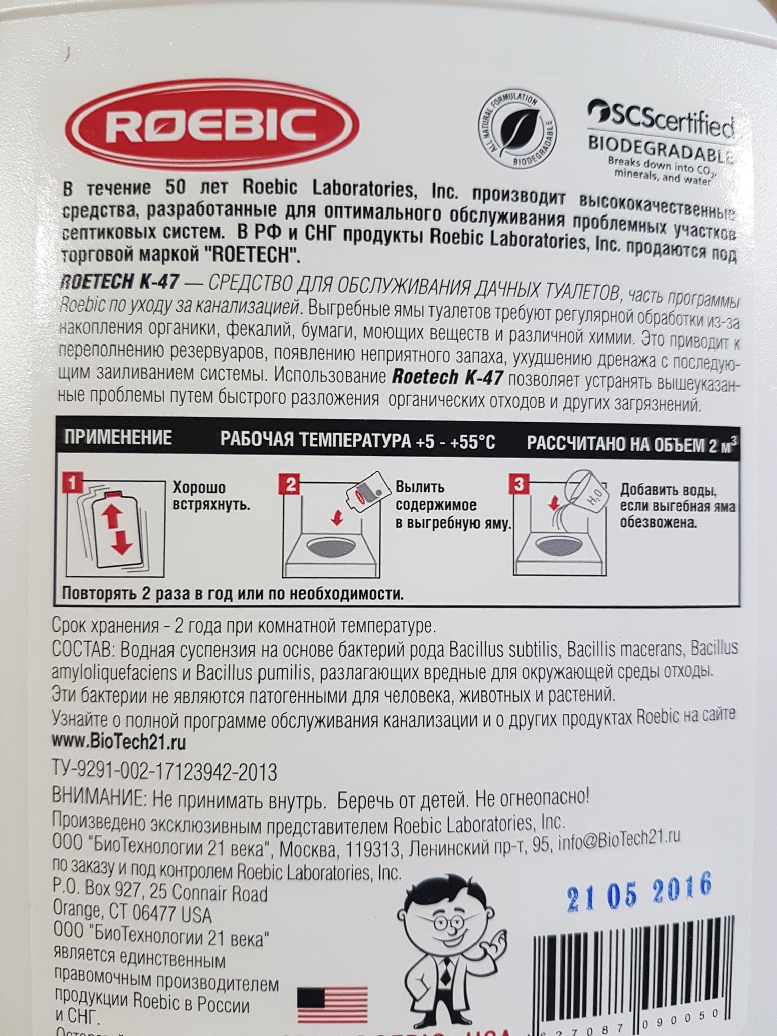 Описание Rоetech-К47