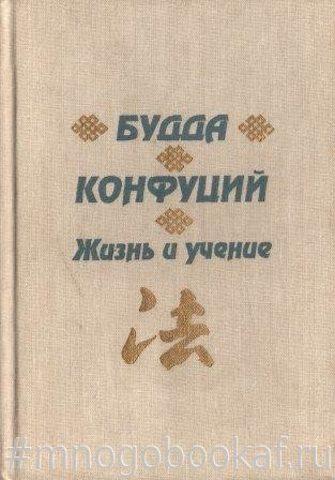 Будда. Конфуций. Жизнь и учение