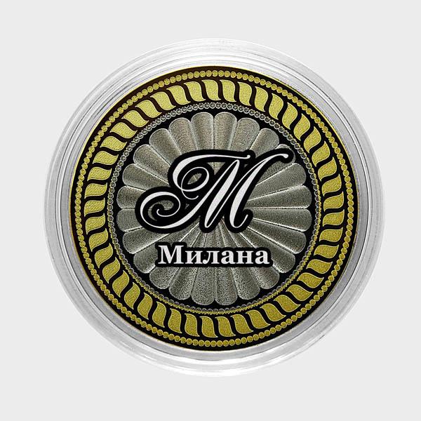 Милана. Гравированная монета 10 рублей