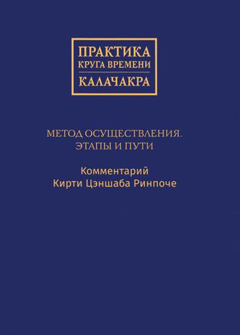 Практика Круга времени — Калачакра. Метод осуществления (электронная книга)