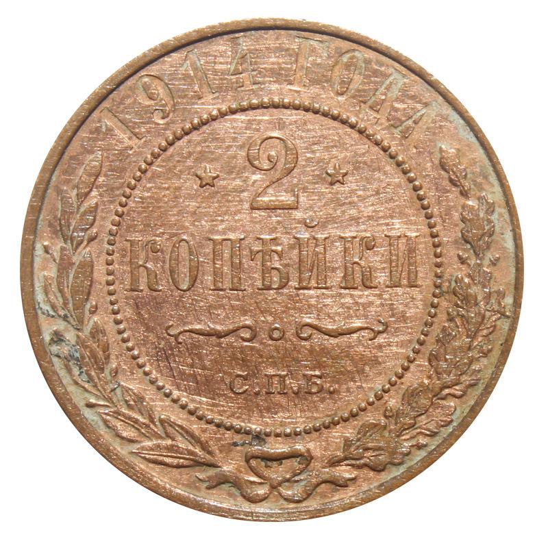 2 копейки 1914 г. СПБ. Николай II. G