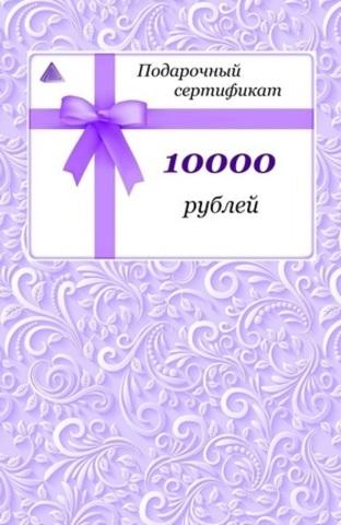 Подарочный сертификат Люкс - на 10000 рублей