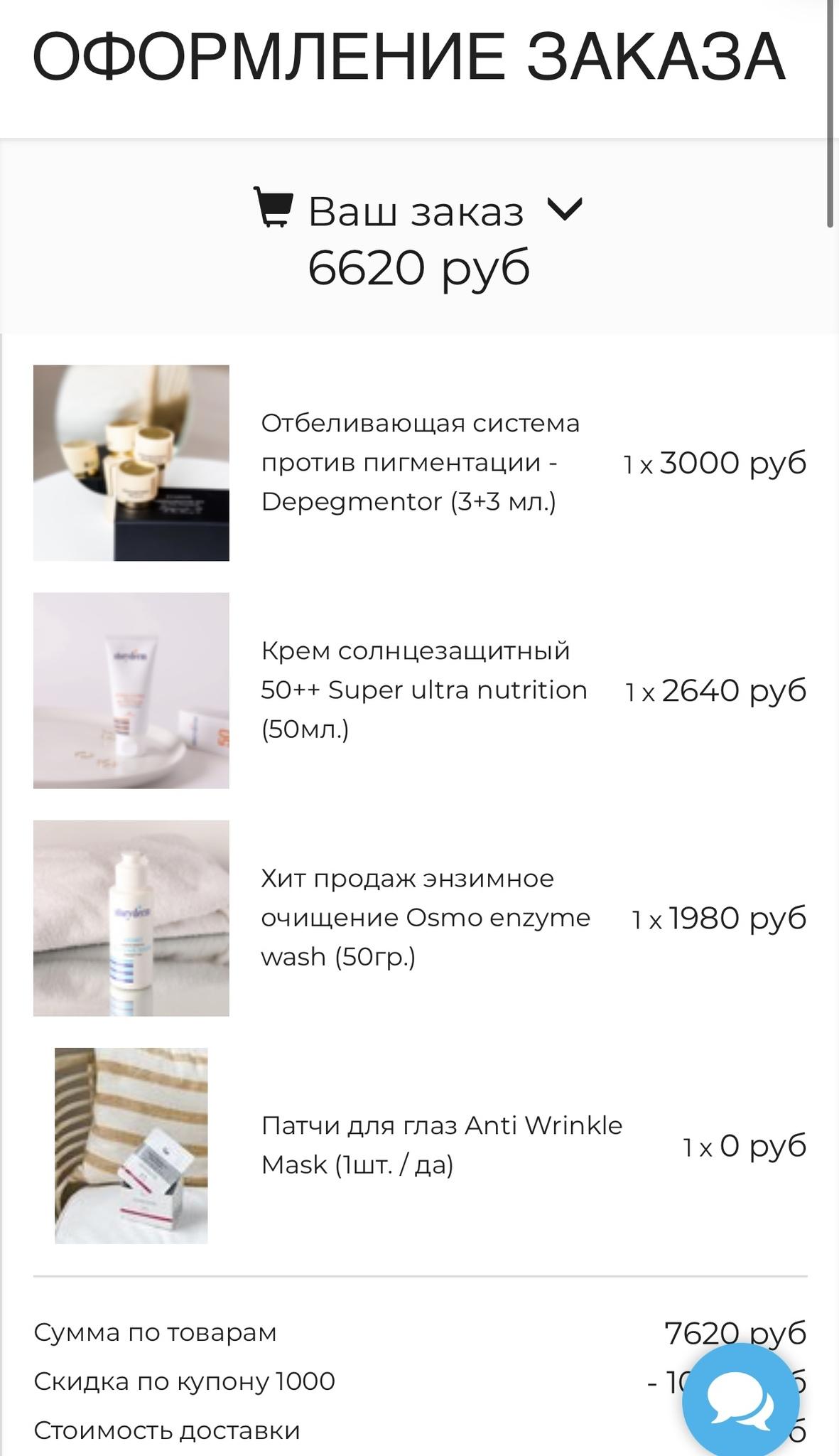 Заказ для Милы сет против пигментации 3 продукта