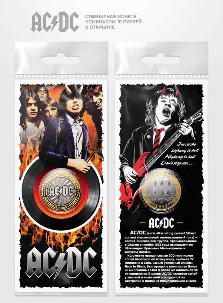 """Сувенирная монета 10 рублей """"AC/DC"""" в подарочной открытке"""