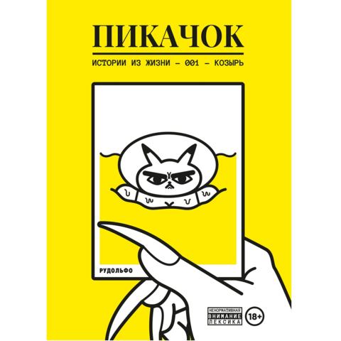 ПиКачок