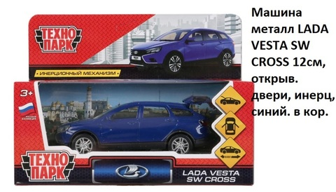 Машина мет. VESTA-CROSS-BU Lada Vesta SW Cross