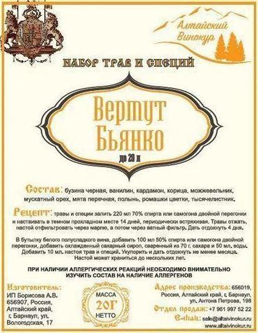 """Набор для настаивания """"Вермут бьянко"""" до 20 литров напитка"""