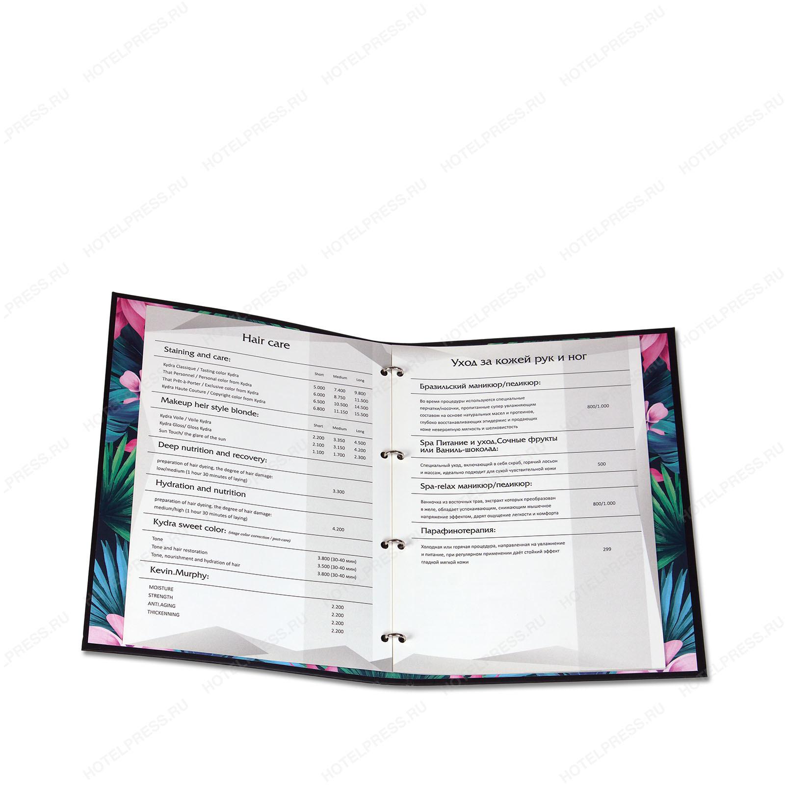 Прайс лист салона красоты с тиснением логотипа и нанесением паттрена УФ лаком