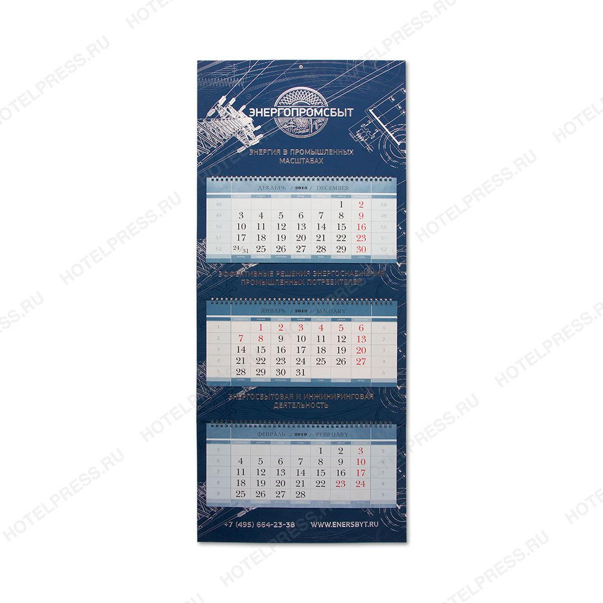 Квартальный календарь на 3-х пружинах с тиснением, УФ лаком и шелкографией
