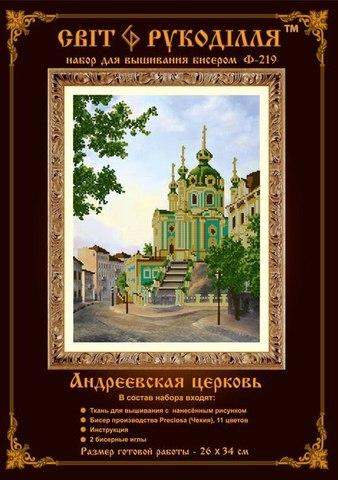 Андреевская церковь