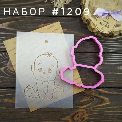 Набор №1209 - Малышка